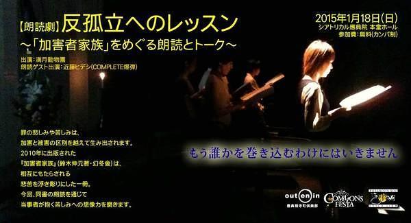 【朗読劇】反孤立へのレッスン~「加害者家族」をめぐる朗読とトーク~