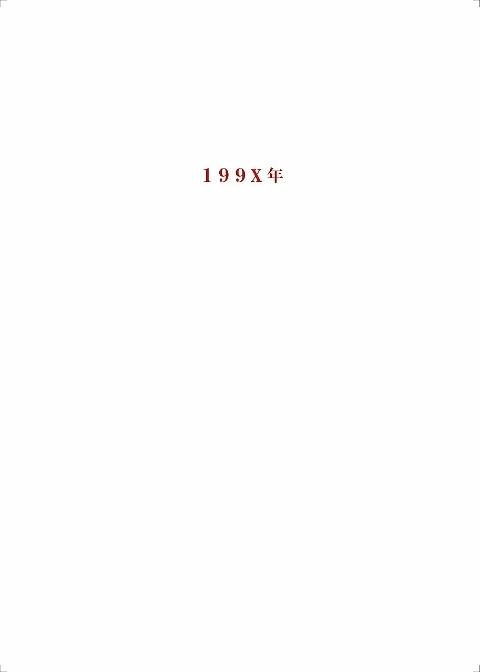 199X年