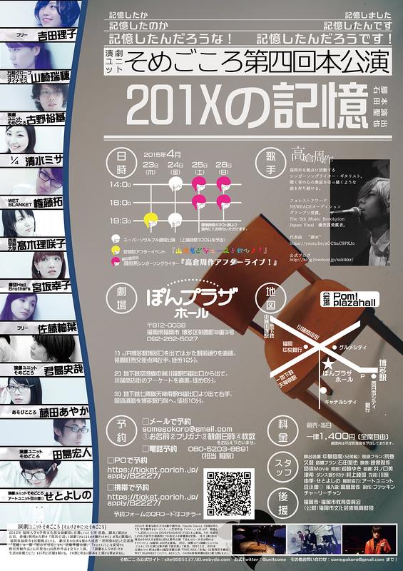 201Xの記憶