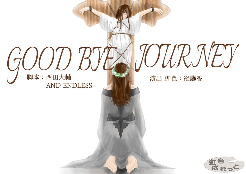 GOOD BYE JOURNEY
