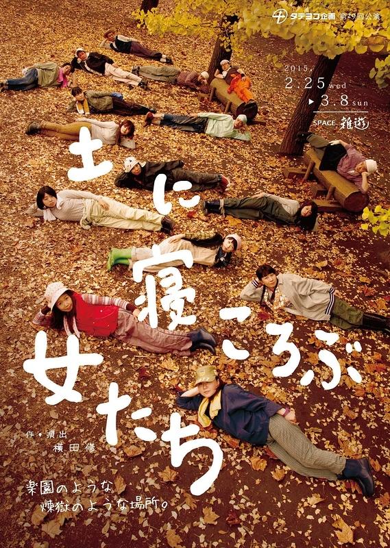 土に寝ころぶ女たち【公演終わりました!ご来場、ご声援ありがとうございました!】