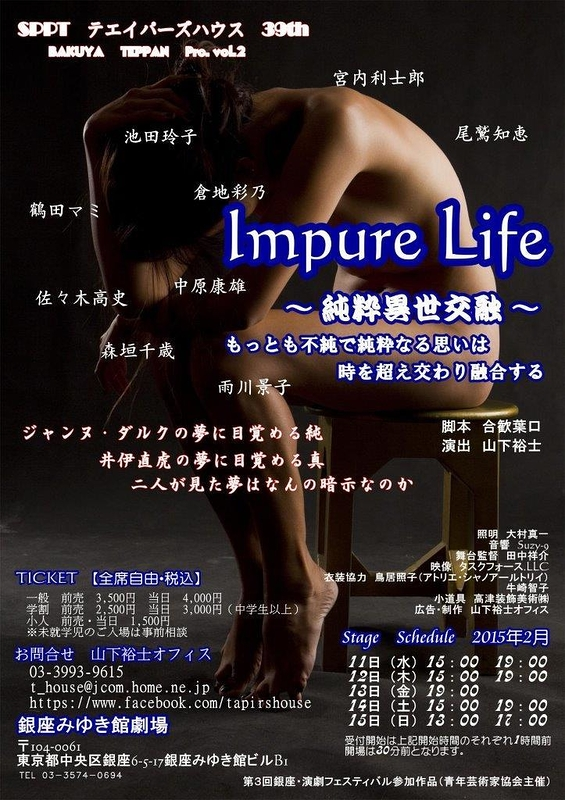 IMPURE LIFE ~ 純粋異世交融