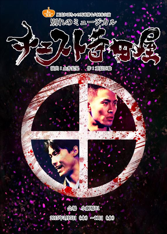 別れのミュージカル『チェスト寺田屋』
