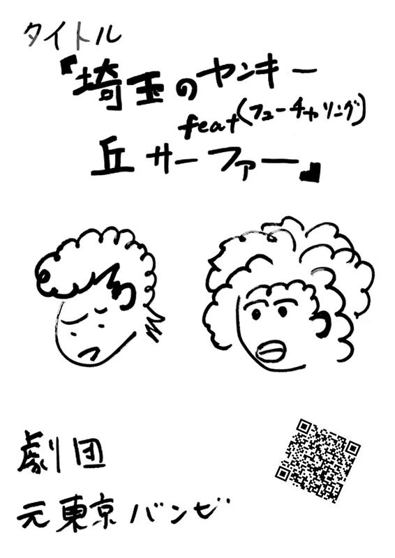 埼玉のヤンキーfeat丘サーファー