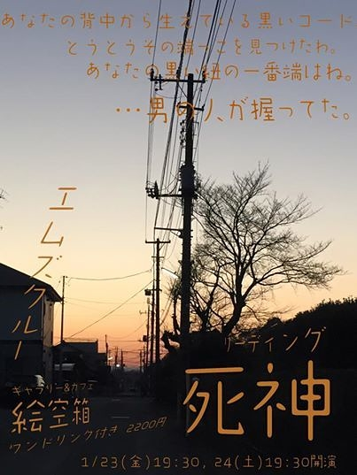 リーディング『死神』