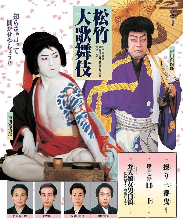 公文協東コース 松竹大歌舞伎