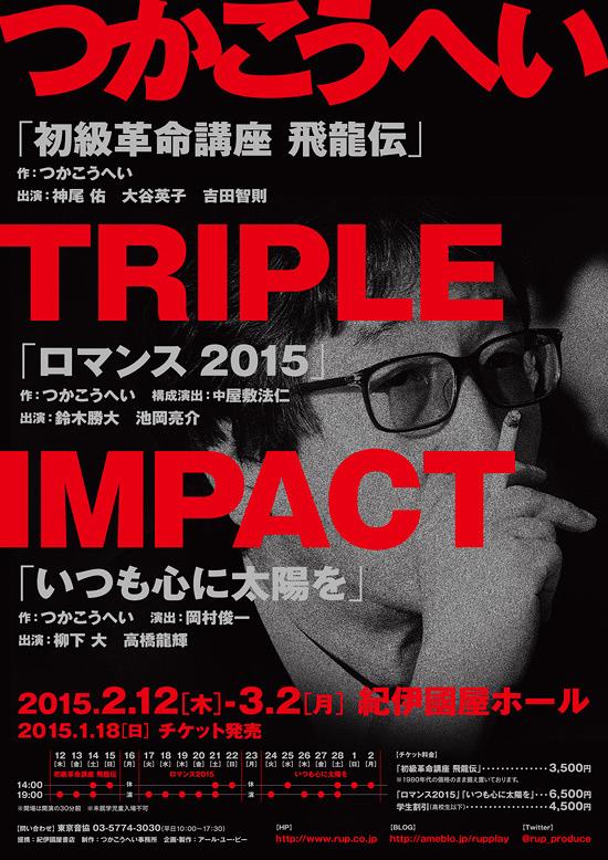つかこうへい TRIPLE IMPACT ロマンス 2015