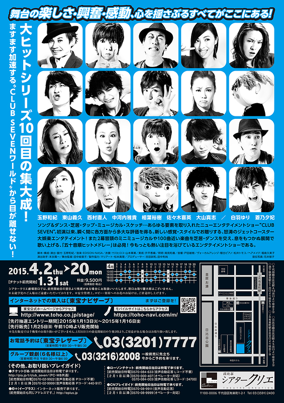 CLUB SEVEN 10th stage!