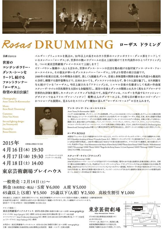 DRUMMING(ドラミング)