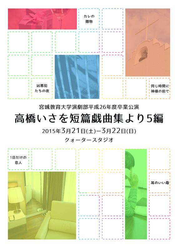 高橋いさを短篇戯曲集より5編