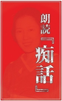 朗読『痴話』