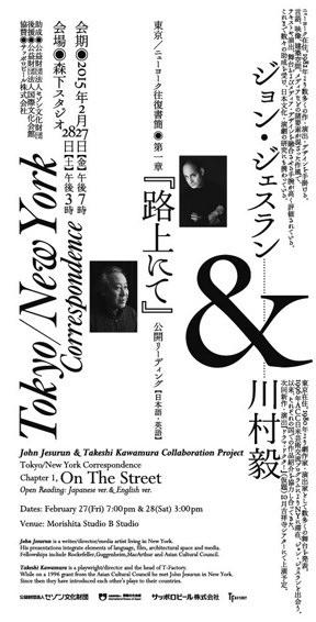 東京/NY往復書簡 第一章 『路上にて』リーディング
