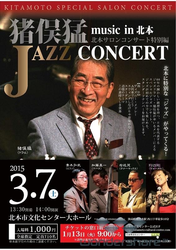 猪俣猛ジャズコンサート