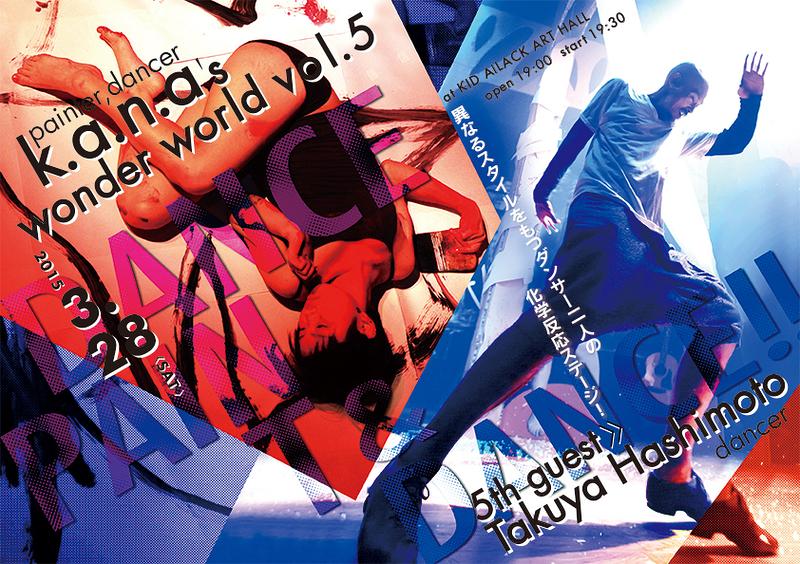 k.a.n.a's wonder world vol.5ゲスト:橋本拓也