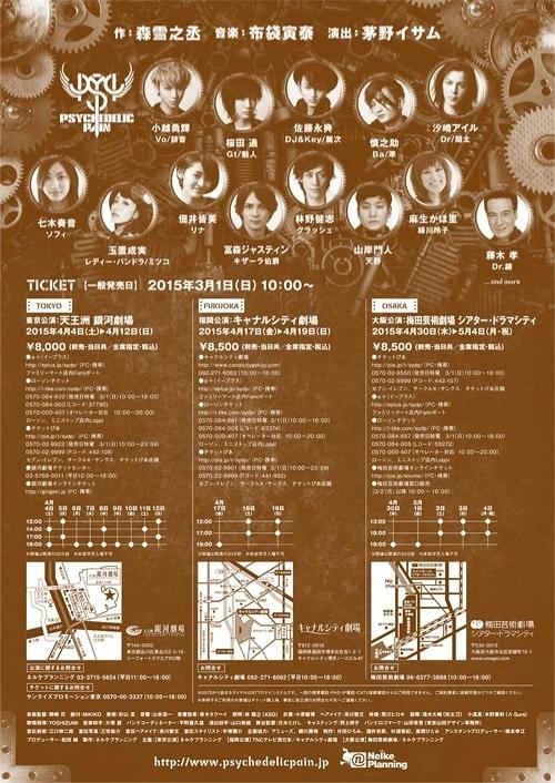 ロック☆オペラ サイケデリック・ペイン