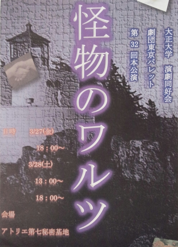 『Crime/Saga』 『怪物のワルツ』