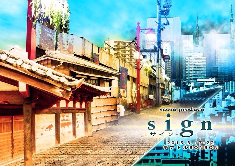 sign -サイン-