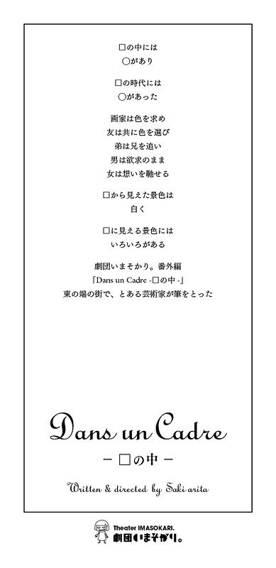 Dans un Cadre -□の中-