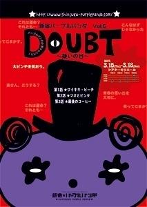 DOUBT~疑いの目~