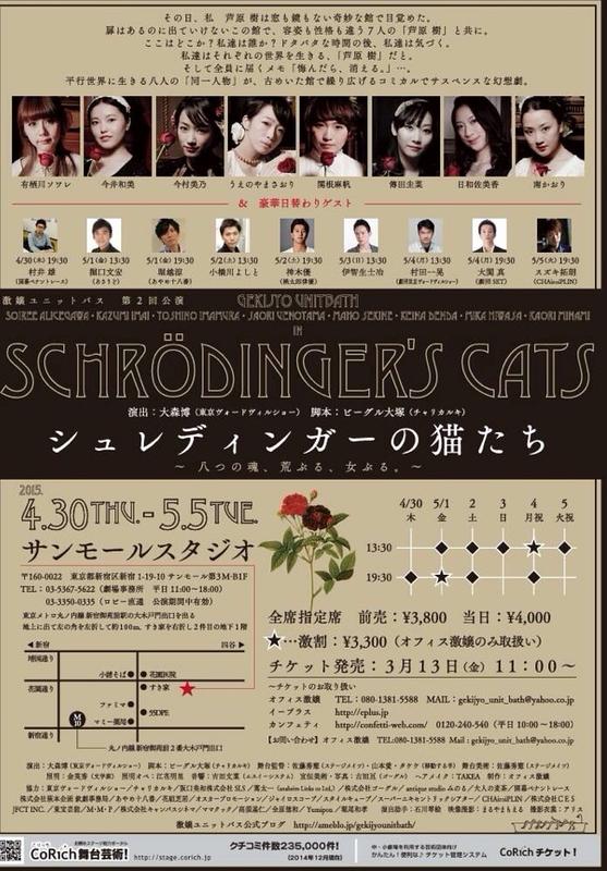 シュレディンガーの猫たち