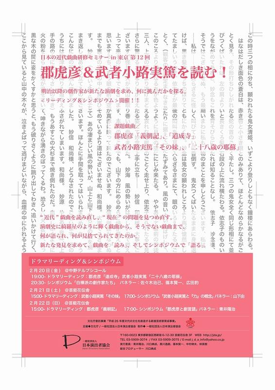 郡虎彦&武者小路実篤を読む!
