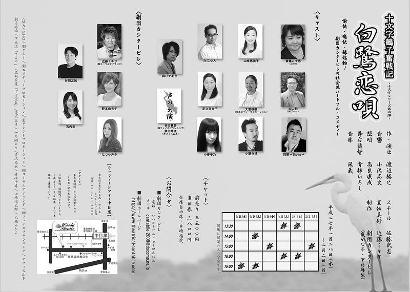 十文字鶴子奮戦記