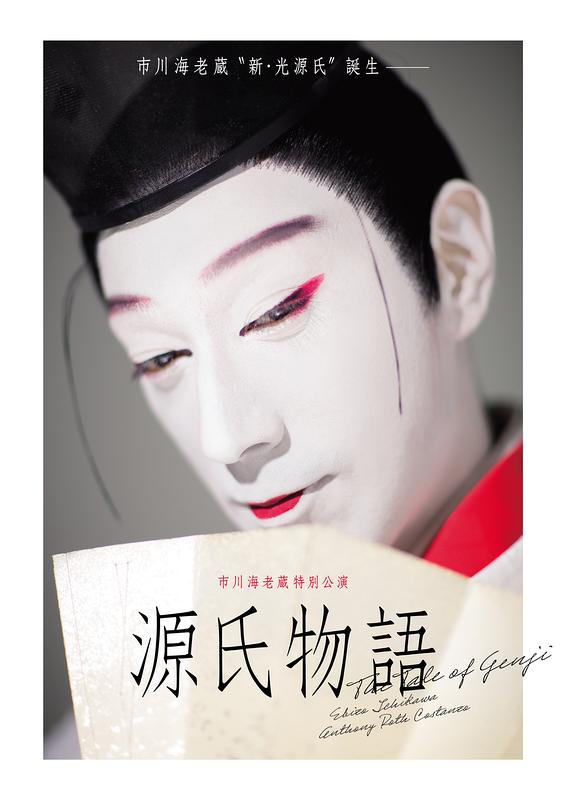市川海老蔵特別公演「源氏物語」