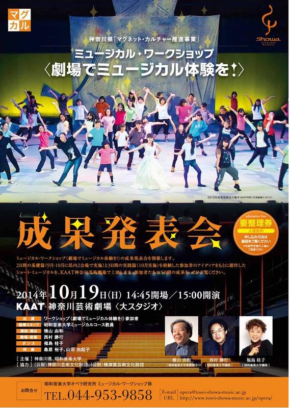 ワークショップ<劇場でミュージカル体験を!>成果発表会
