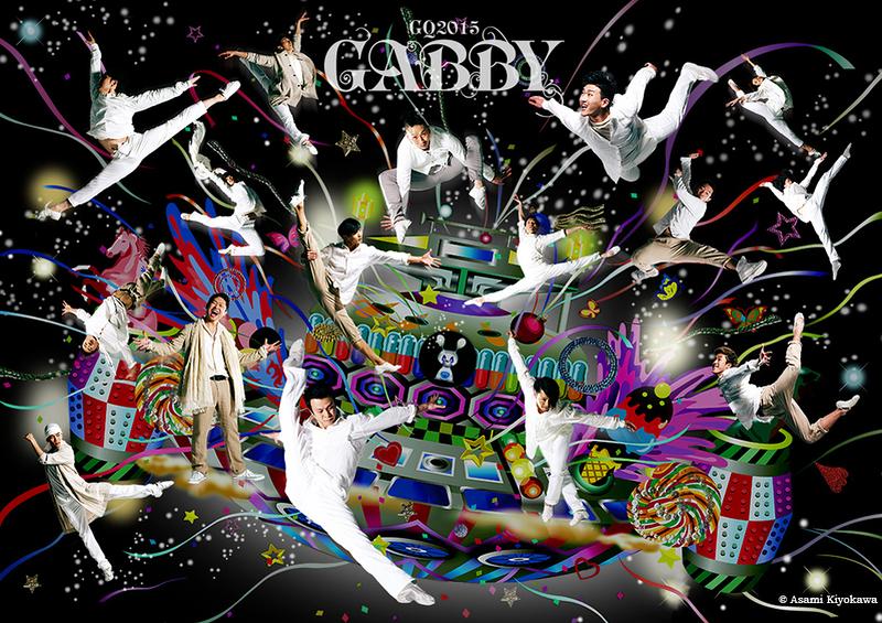 GQ2015 『GABBY』~世界で戦ってきた男たちの饗宴~