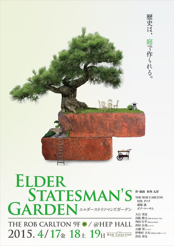 ELDER STATESMAN'S GARDEN