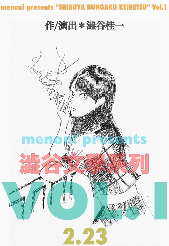澁谷文學系列Vol.1