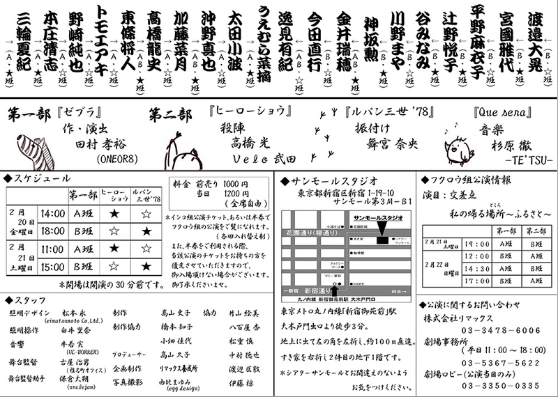 リマックス新人公演 インコ組