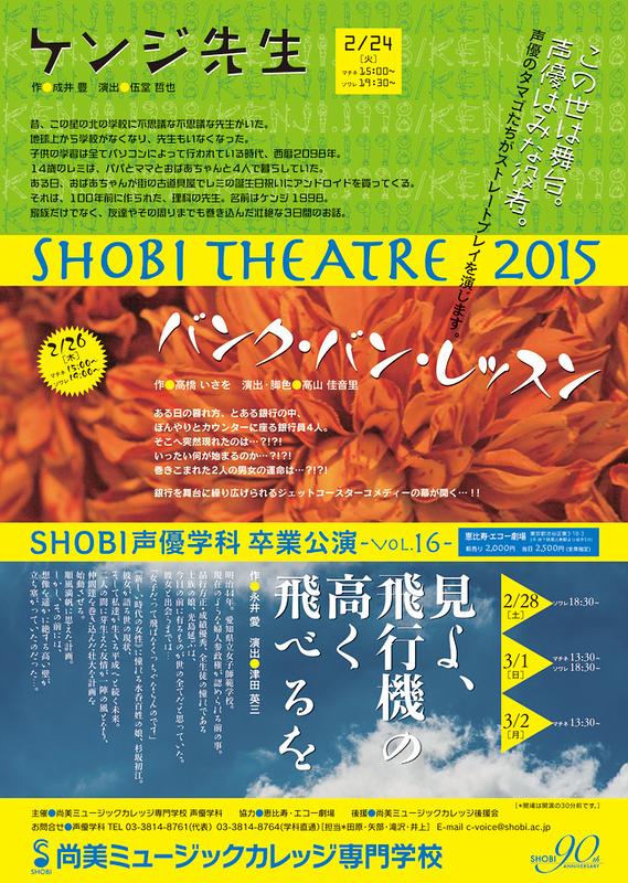 SHOBI THEATRE 2015