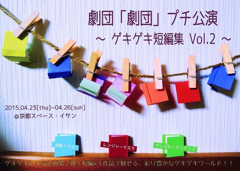 ゲキゲキ短編集Vol.2