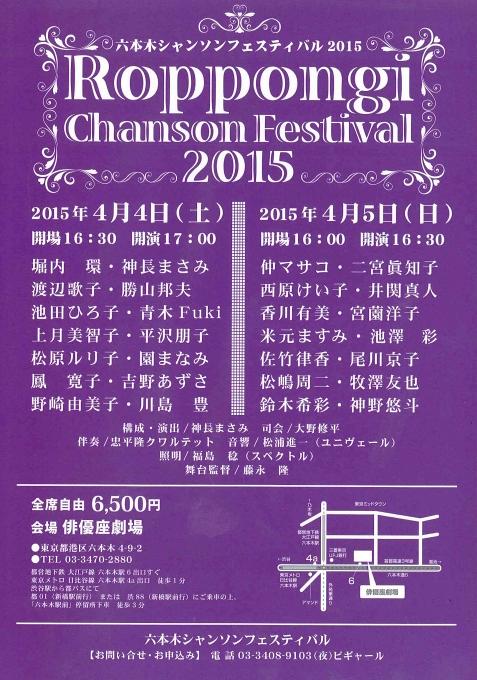 Roppongi Chanson Festival 2015