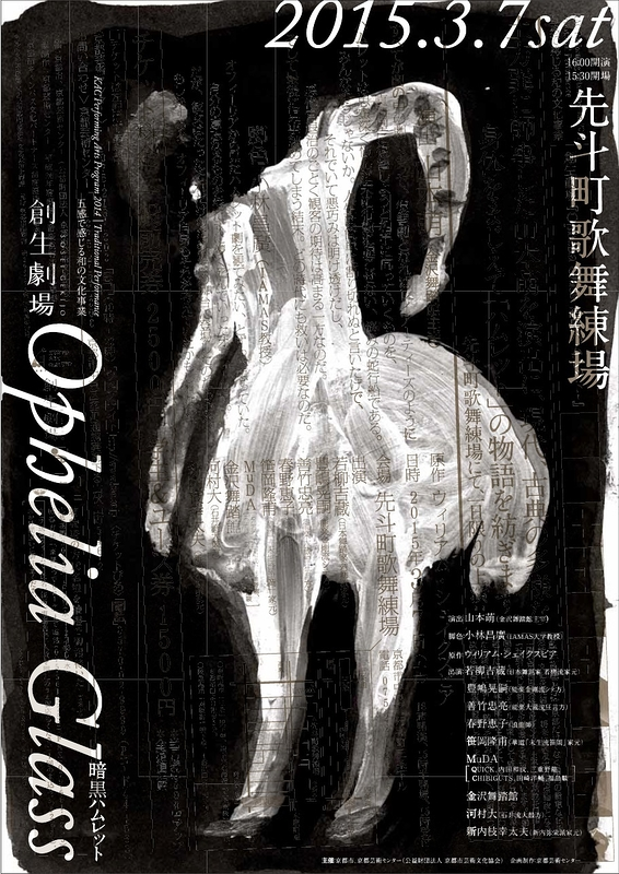 『Ophelia Glass-暗黒ハムレット』