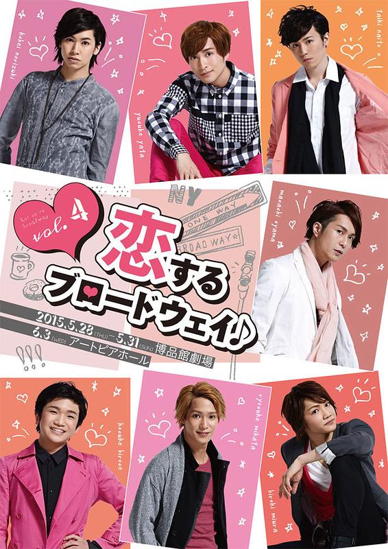恋するブロードウェイ♪ VOL. 4