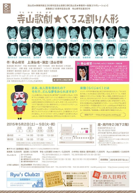 『寺山歌劇☆くるみ割り人形』