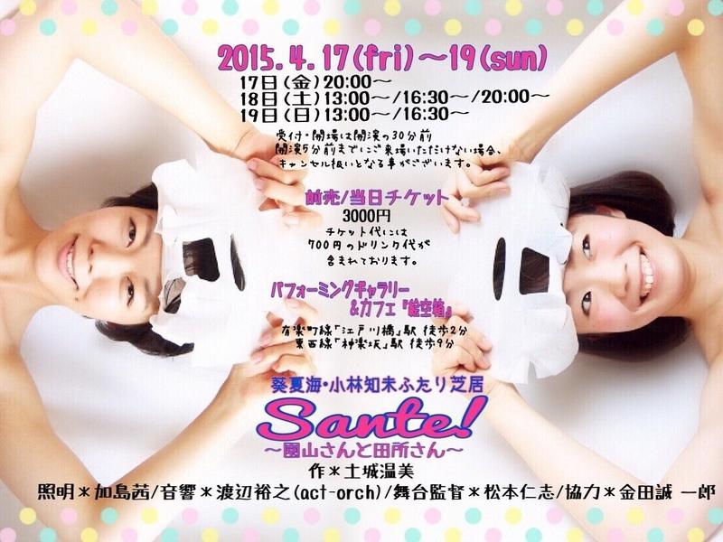 Sante!~園山さんと田所さん~