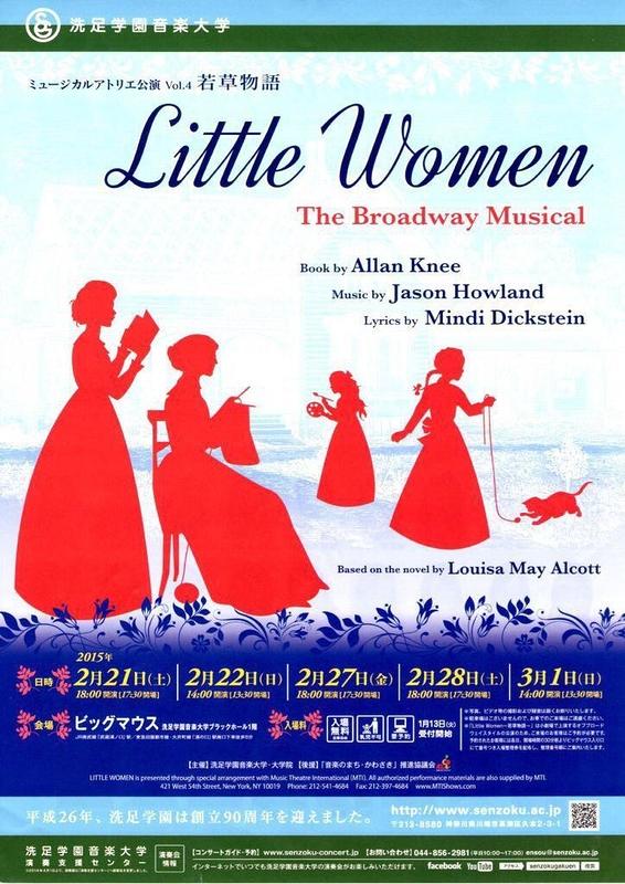 Little Women〜若草物語〜