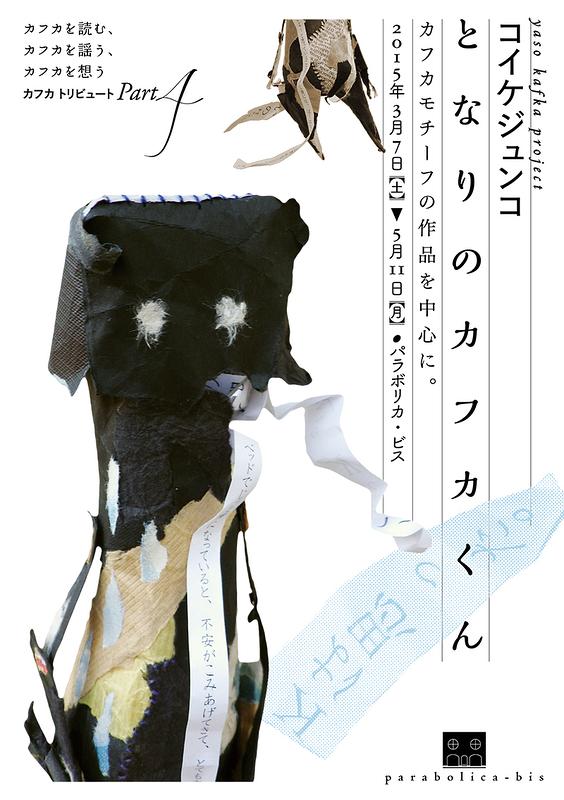コイケジュンコ/[破壊][消滅]