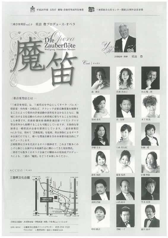 三重音楽発信Vol.9 星出豊プロデュース・オペラ「魔笛」