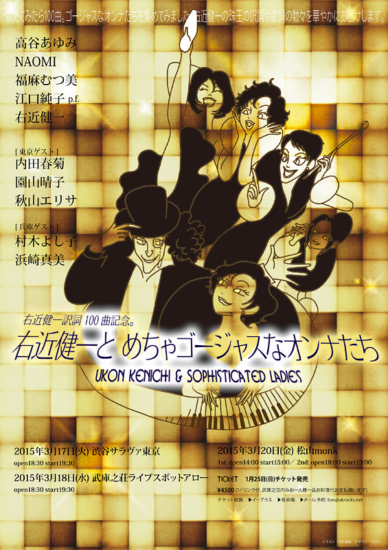 右近健一と、めちゃゴージャスなオンナたち  Ukon Kenichi & Sophisticated Ladies