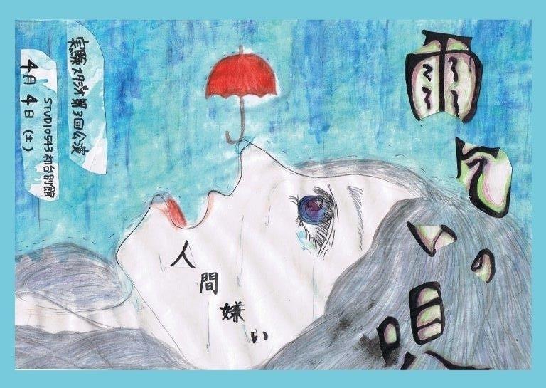 雨乞いの唄