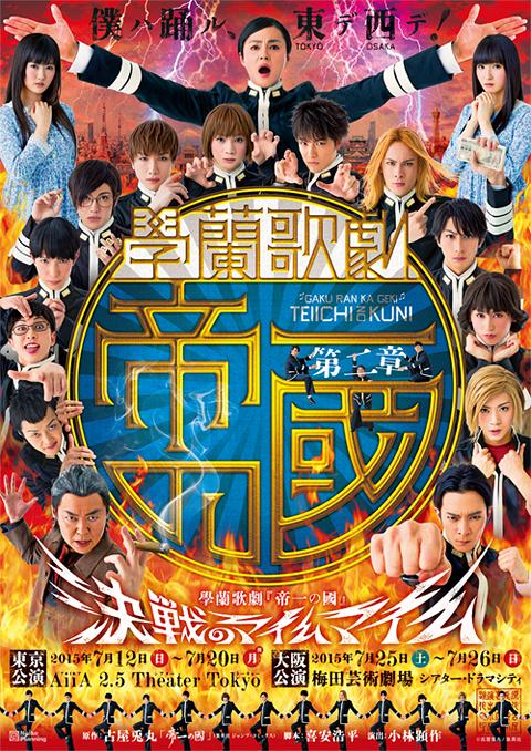 【第二章】學蘭歌劇『帝一の國』-決戦のマイムマイム-