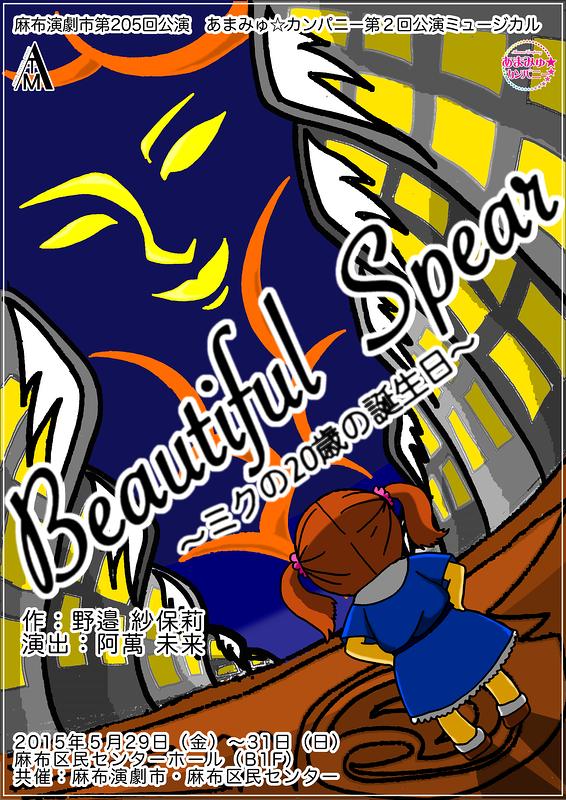 Beautiful Spear 〜ミクの20歳の誕生日〜