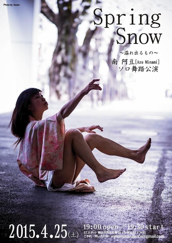 Spring Snow(春の雪)