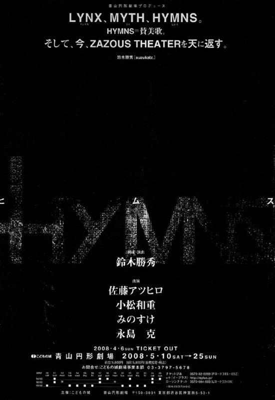 HYMNS -ヒムス-