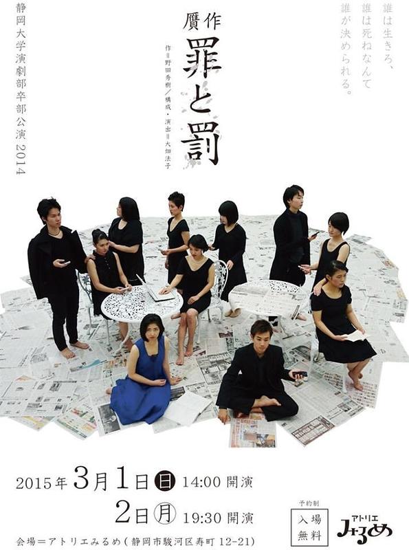 静大演劇部卒部公演2014『贋作 罪と罰』
