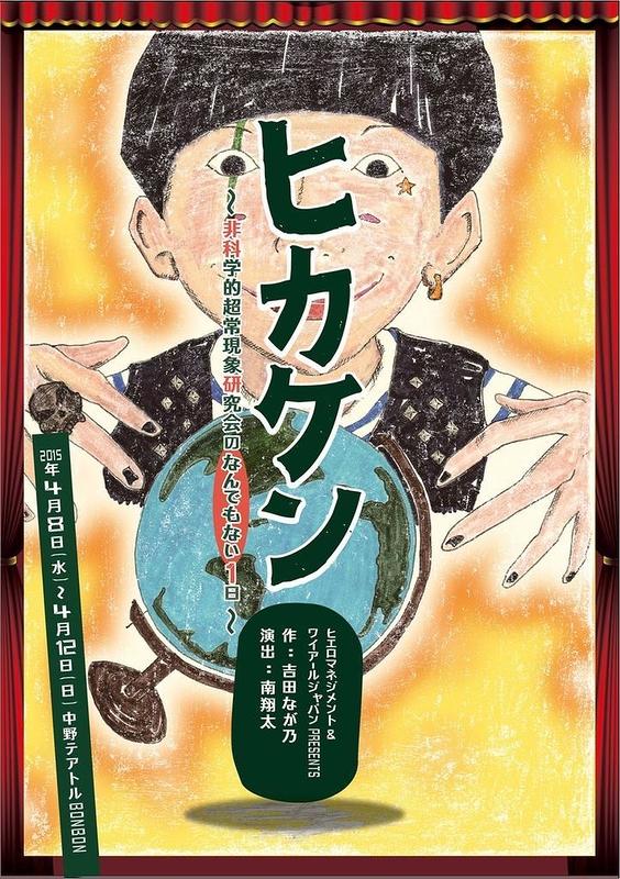 ヒカケン〜非科学的超常現象研究会のなんでもない1日〜